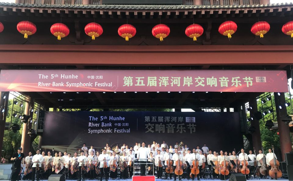 Bridging Gaps: Manila Symphony Orchestra Visits And Performs In China